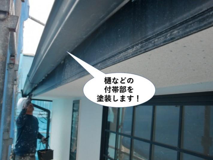 泉大津市の樋などの付帯部を塗装