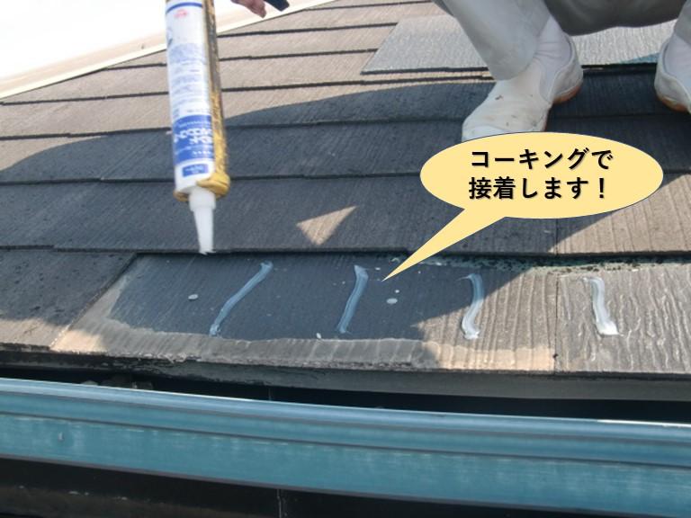 泉大津市のカラーベストをコーキングで接着します