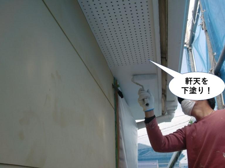 阪南市の軒天を下塗り