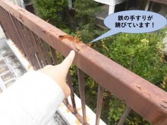 岸和田市のバルコニーの鉄の手すりが錆びています