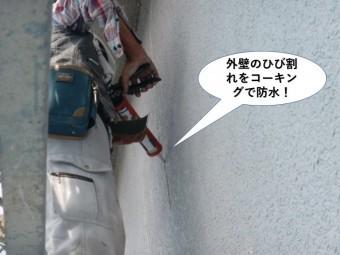 忠岡町の外壁のひび割れをコーキングで防水