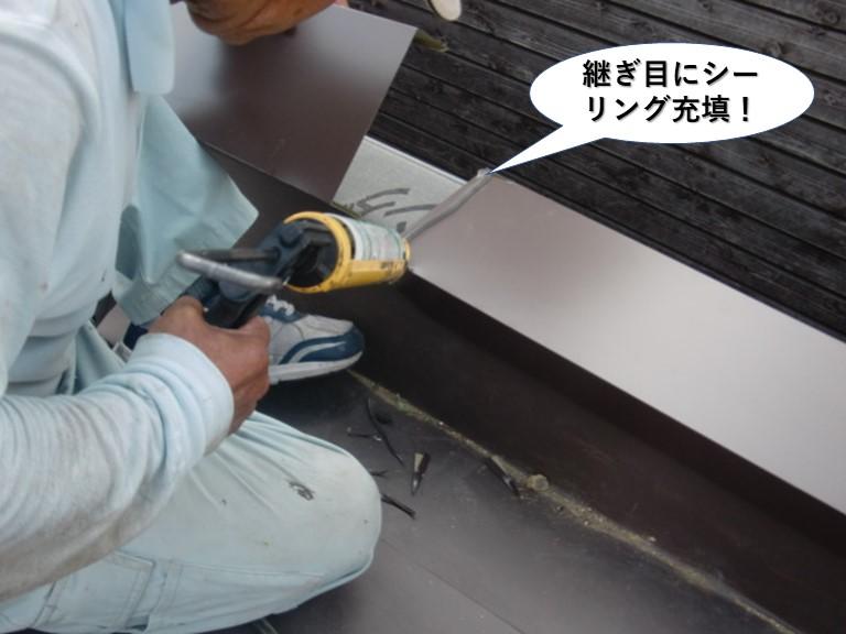 岸和田市の板金の継ぎ目にシーリング充填