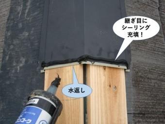 泉大津市の板金の継ぎ目にシーリング充填