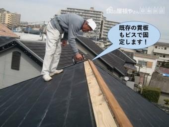 和泉市の既存の貫板もビス留めします
