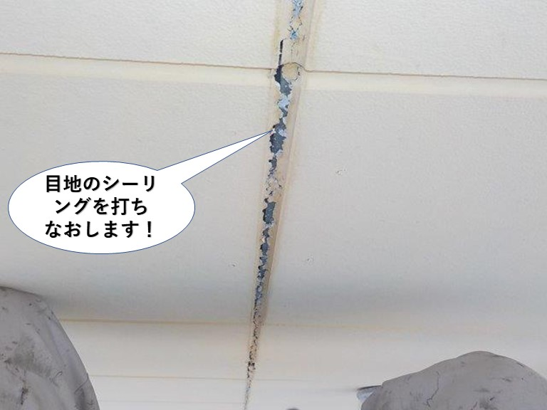 阪南市の外壁の目地のシーリングを打ち直します