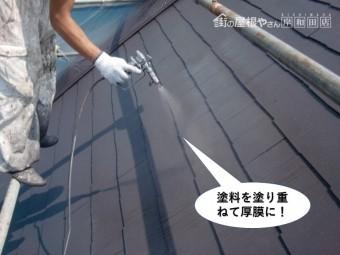 和泉市の屋根に塗料を塗り重ねて厚膜に