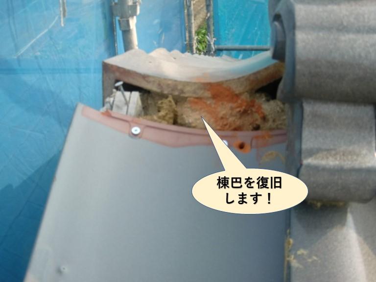岸和田市の巴瓦を復旧します