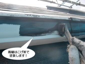 和泉市の雨樋の塗装