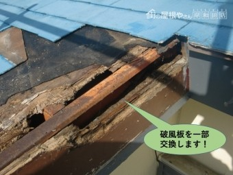 岸和田市の破風板を一部交換