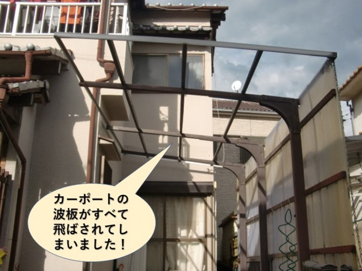 泉南市のカーポートの波板がすべて飛ばされてしまいました!