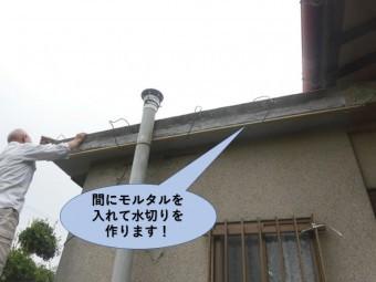 岸和田市包近町の劣化した陸屋根の下端水切り設置
