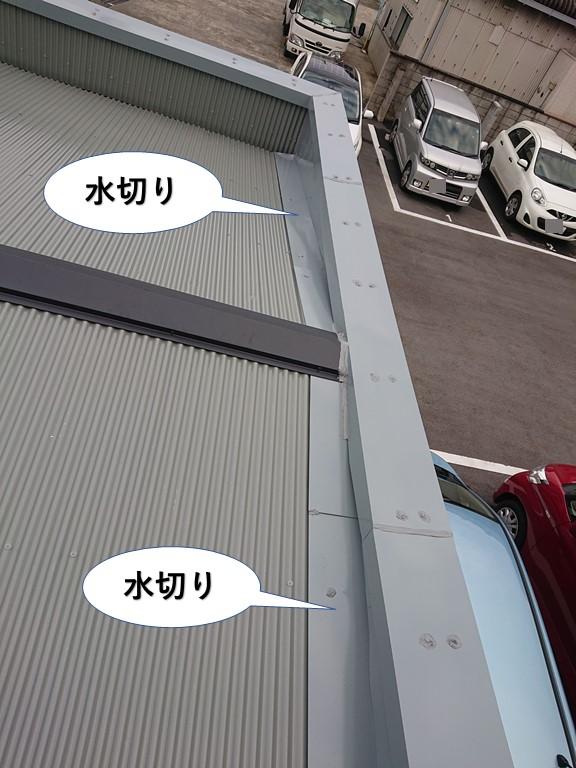 堺市の屋根に取り付けた水切り