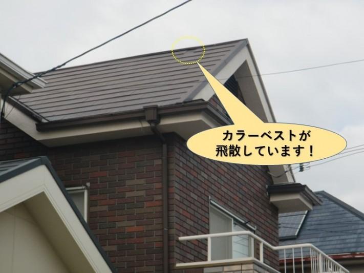 岸和田市のカラーベストの飛散