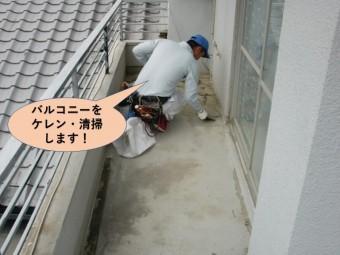 岸和田市のバルコニーをケレン・清掃します!