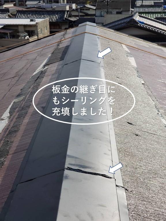岸和田市の板金の継ぎ目にもシーリングを充填しました