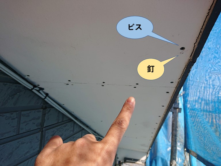 貝塚市の既存の軒天井板もビス留め