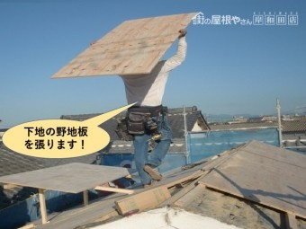 高石市の屋根に下地の野地板を張ります!