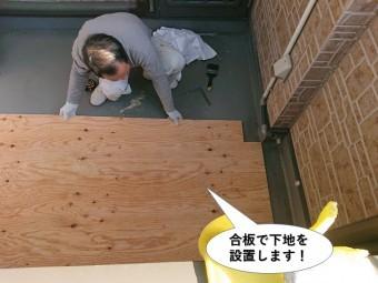 和泉市のベランダに合板で下地を設置