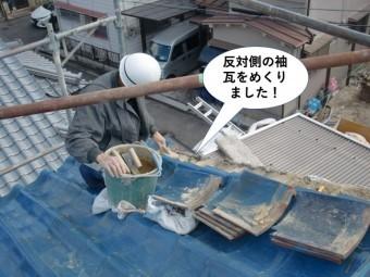 岸和田市の反対側の袖瓦をめくりました