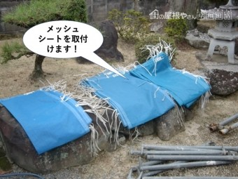 岸和田市の足場にメッシュシートを取付けます