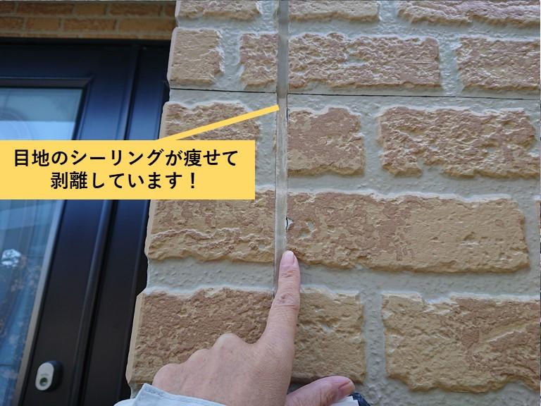 熊取町の外壁の目地のシーリングが痩せています