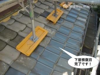 泉佐野市の下屋根復旧完了です