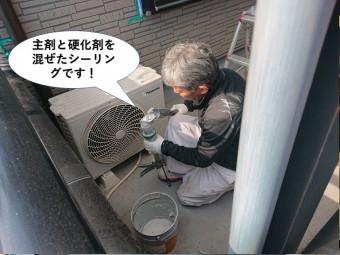 忠岡町で使用する主剤と硬化剤を混ぜたシーリングです