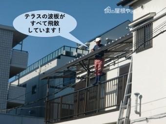 泉佐野市のテラスの波板がすべて飛散