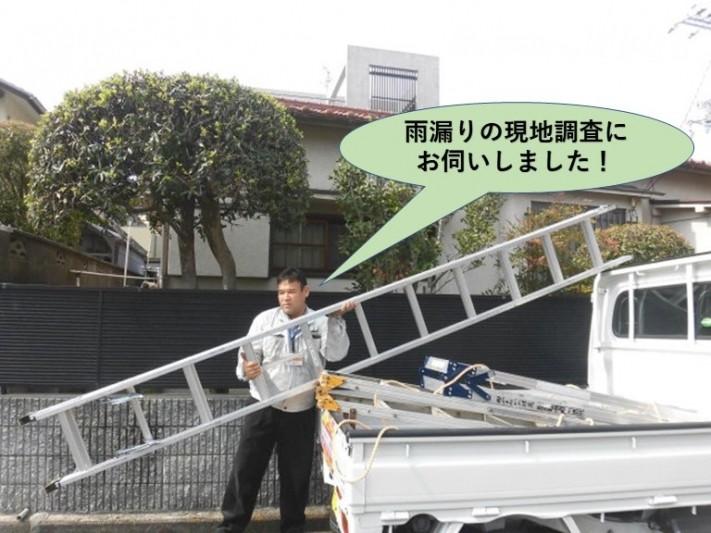 泉大津市の雨漏りの現地調査にお伺いしました