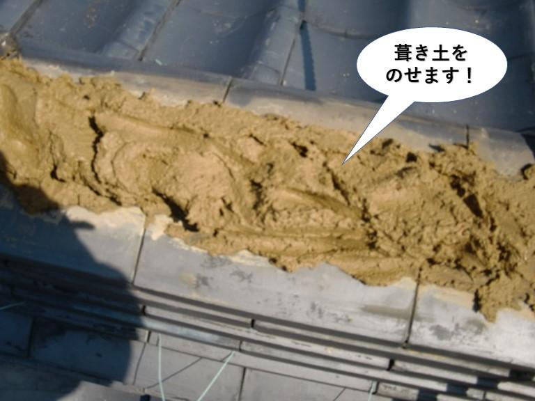 熊取町の瓦の復旧で葺き土をのせます