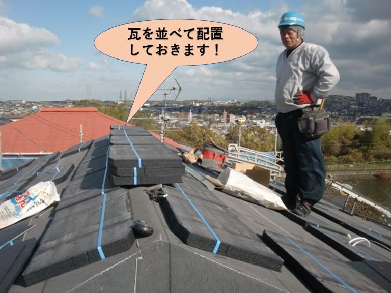 岸和田市の屋根に瓦を並べて配置しておきます