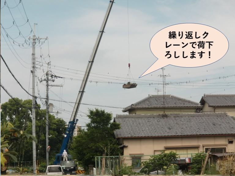 忠岡町の屋根葺き替えで繰り返しクレーンで荷下ろしします