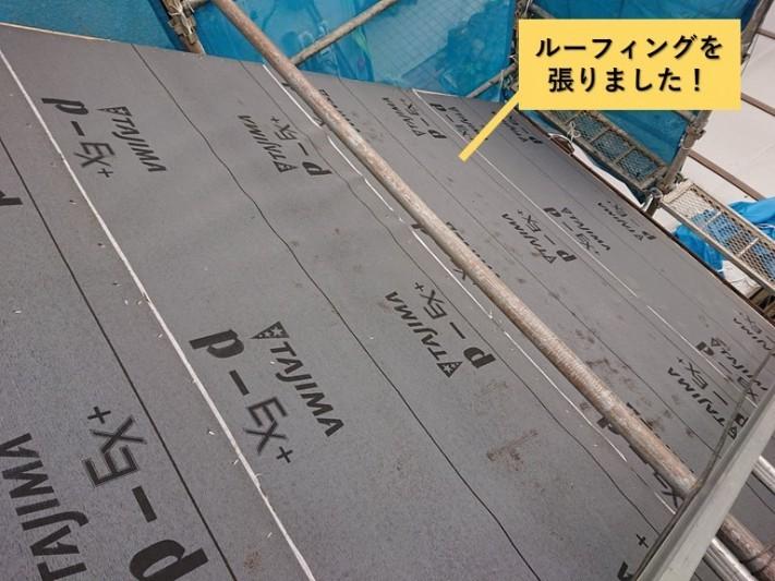和泉市の屋根にルーフィングを張りました