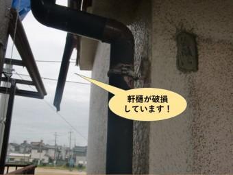岸和田市の軒樋が破損