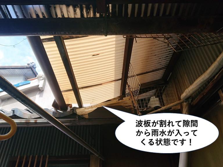 熊取町の劣化した波板