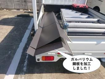 貝塚市の雨漏り修理で使用するガルバリウム鋼板を加工しました