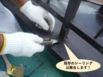 忠岡町の手すりの支柱の既存のシーリングは撤去します