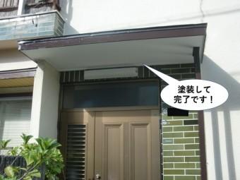 岸和田市の玄関庇を塗装して完了です