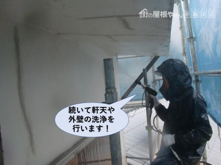 泉佐野市の軒天や外壁の洗浄