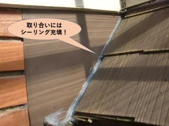 岸和田市の取り合いにはシーリング充填