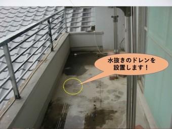 岸和田市のバルコニーに水抜きのドレンを設置します