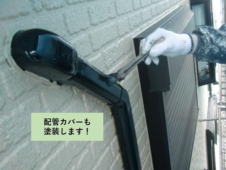熊取町の配管カバーも塗装