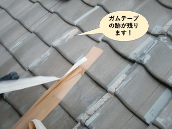 和泉市の屋根にガムテープの跡が残ります