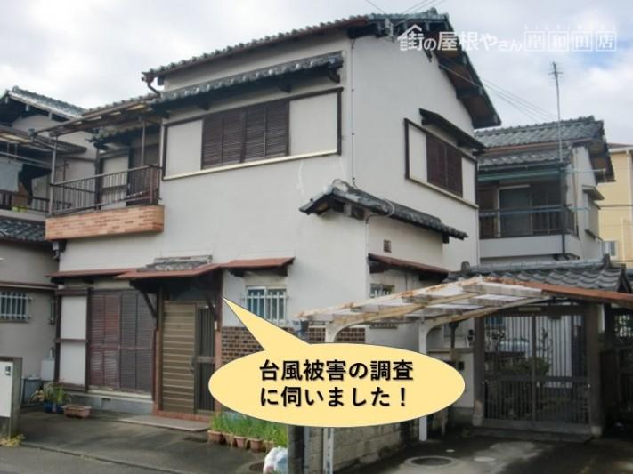 貝塚市の台風被害の調査にお伺いしました