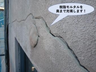 岸和田市の外壁で樹脂モルタルを奥まで充填します!