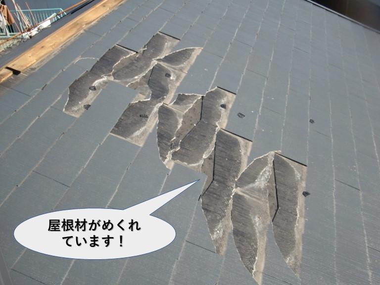 泉大津市の屋根材がめくれています