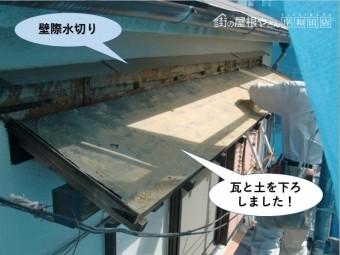 岸和田市の庇の瓦と土を下ろしました