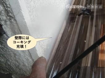 貝塚市のテラス屋根の壁際にはコーキング充填