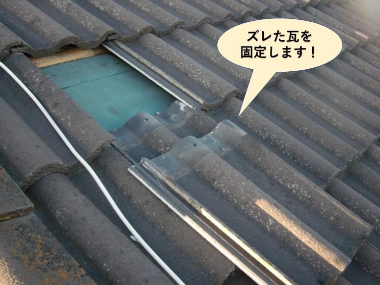 岸和田市のズレたセメント瓦を固定します