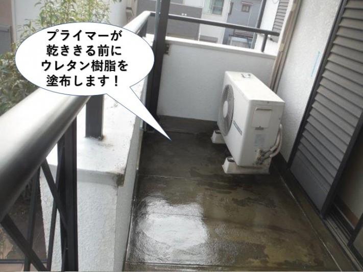 熊取町のベランダにプライマーが乾ききる前にウレタン樹脂を塗布します